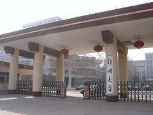 郑州大学老校区大门