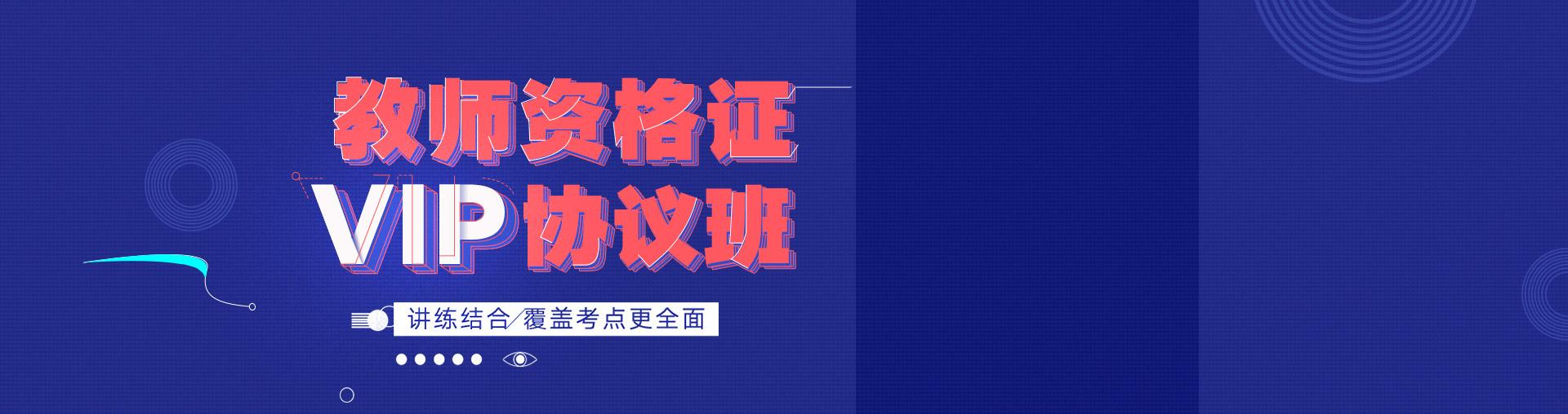 【暑期班】有道考神教资笔试2019下VIP协议班-中学(不过全退)(仅提供电子版讲义资料)