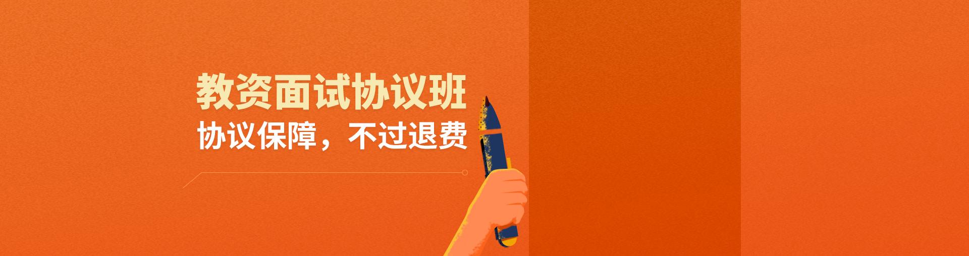 (不过退费)19下教资面试协议班-高中语文(购课前领取优惠请加:ydksxjs7)