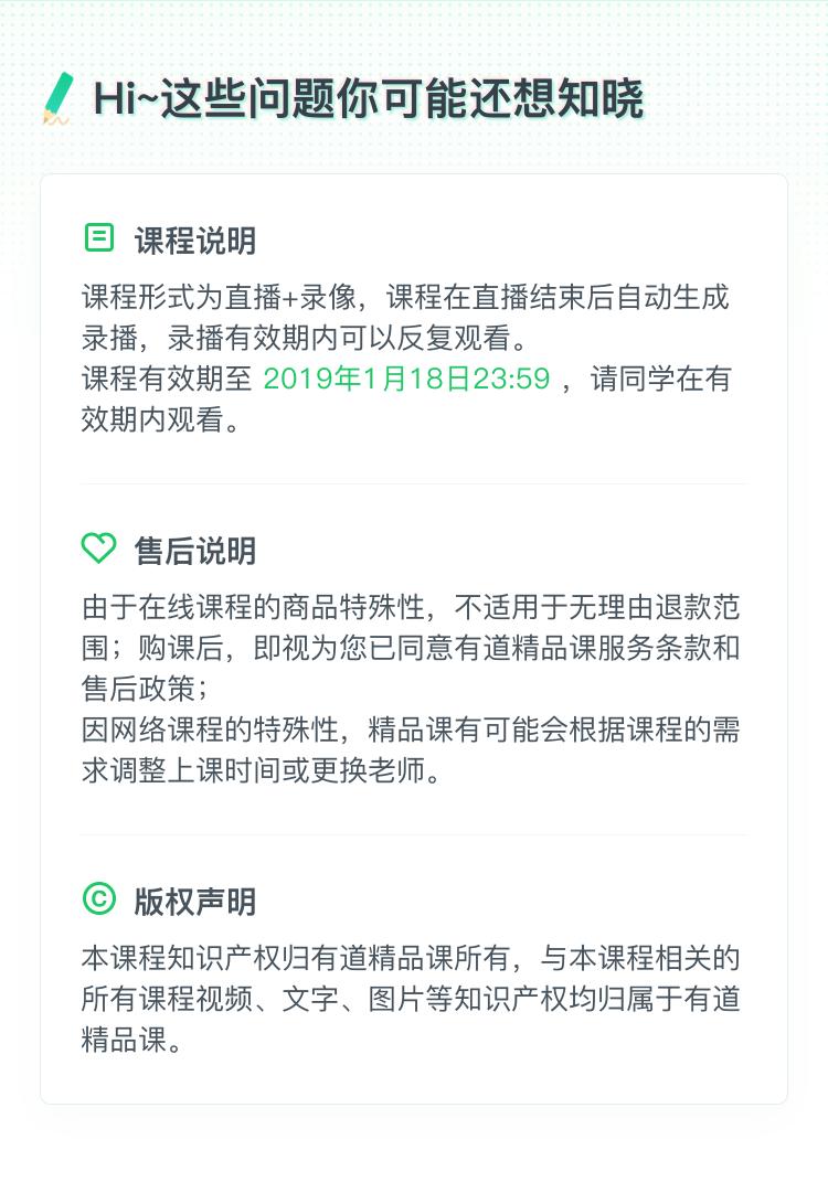 11780-有道-精品课-课程详情-10报名须知-20180925105702.png