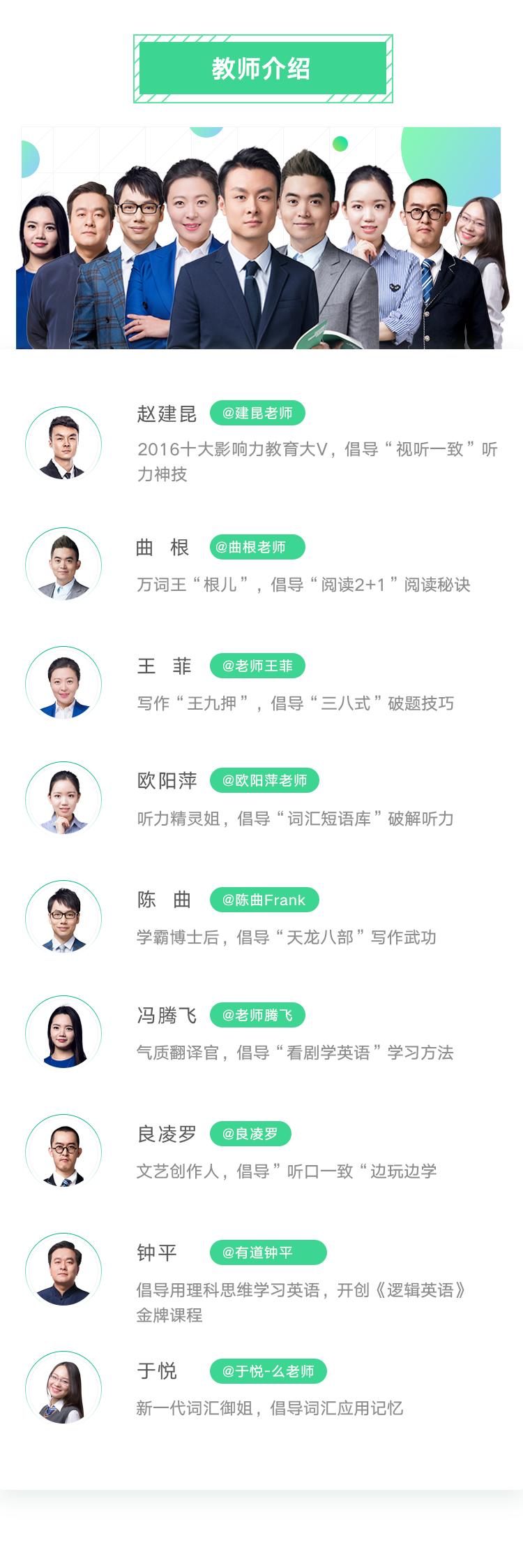 大学名师介绍2.png